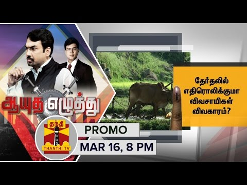 Ayutha-Ezhuthu--Will-Farmers-Issue-reflect-in-TN-Elections--Promo-16-3-2016