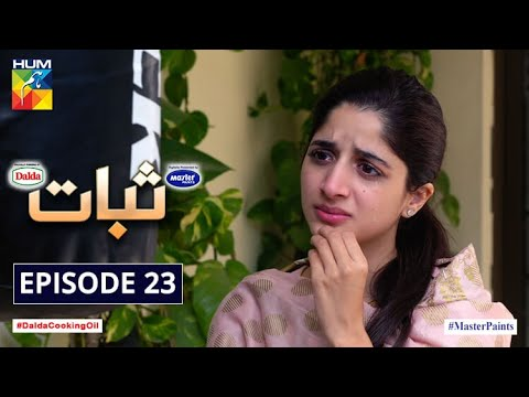 Sabaat Episode 23 | Digitally Presented by Master Paints | Digitally Powered by Dalda | HUM TV Drama