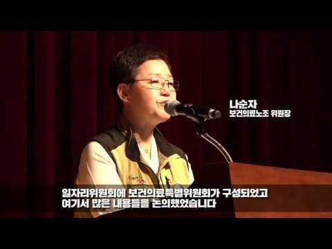 [영상뉴스3] 노사공동워크숍과 2019년 보건의료산업산별교섭 상견례20190508