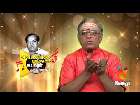 Putham Puthu Kaalai |Kannadasan Padalkalil Kadavul Thathuvangal | (26/03/2017) | [Epi-938]