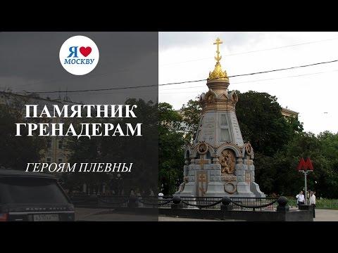 памятник героям плевны в москве какой