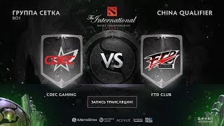 CDEC Gaming vs FTD Club, The International CN QL [Adekvat]