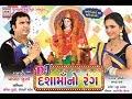 Dashamaa No Rang I Pravin Luni Song 2018 I Devotional I Gujarati Bhajan