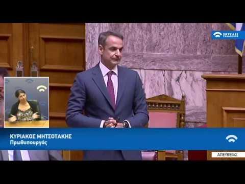 Τριτολογία του Πρωθυπουργού Κυριάκου Μητσοτάκη στη Βουλή