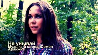 Семён Молодцов - Не унывай