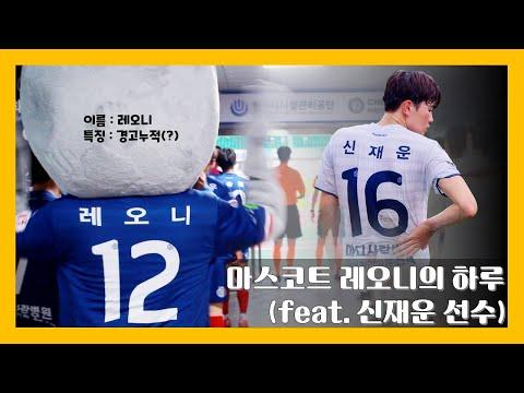 레오니의 하루(feat. 신재운 선수)