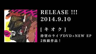 あらかじめ決められた恋人たちへ「キオク」(DVD+CD) 2014.9.10 Release!!