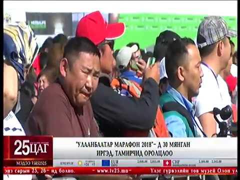 """""""Улаанбаатар марафон-2018"""" олон улсын гүйлт боллоо"""