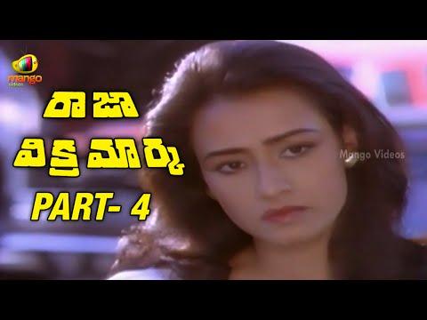 Raja Vikramarka Full Movie - Part 4/13 - Chiranjeevi, Brahmanandam, Amala