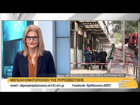 Σε εξέλιξη πυρκαγιά σε υπόγειο του ΑΠΘ – Μεγάλη κινητοποίηση της Πυροσβεστικής | 25/04/2019 | ΕΡΤ