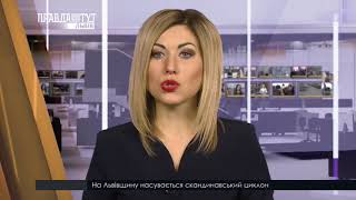 Випуск новин на ПравдаТУТ Львів 18 листопада 2017