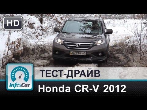 2012 Honda CR V - Четвертое поколение Honda CR-V впервые представлено в 2011 году. Но в Украине автомобиль начал продаваться лишь в конце 2012 года. При первой...
