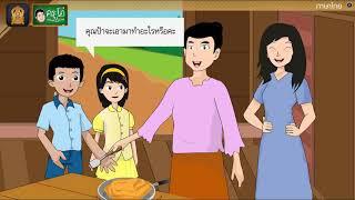 สื่อการเรียนการสอน การอ่านในใจเรื่อง ครอบครัวพอเพียง ป.5 ภาษาไทย