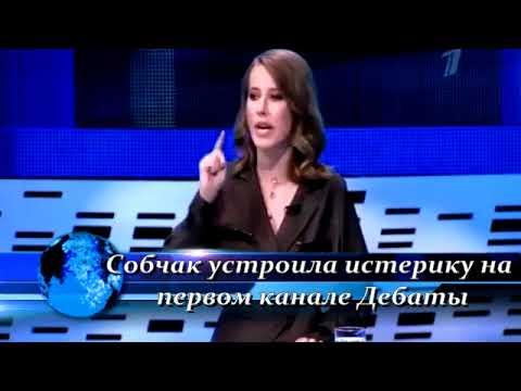 Собчак устроила истерику на первом канале Дебаты / Выборы 2018 - DomaVideo.Ru