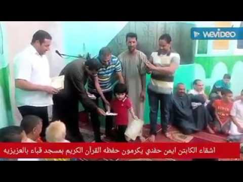 شاهد بالفيديو اشقاء الكابتن ايمن حفني يكرمون حفظه القرآن الكريم بمسجد قباء بالعزيزيه