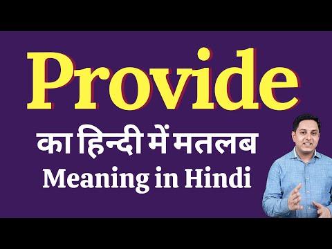 Provide meaning in Hindi | Provide का हिंदी में अर्थ | explained Provide in Hindi