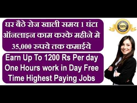 Make 1200 Rs in 1 hours work at home monthly 36000 Rs Indian company learn in Hindi