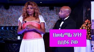 Hamelmal Abate on Sefiu show