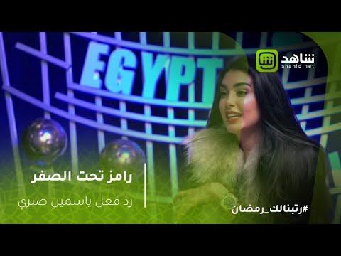 """""""رامز تحت الصفر"""": ياسمين صبري تتراجع عن رأيها في كوبر"""