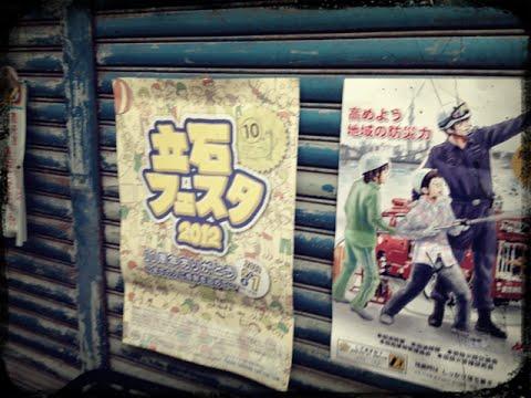 【動画フェス】 東京都 葛飾区 立石フェスタ 2012 京成立石駅下地下道での演奏