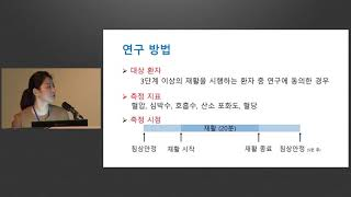 The Impact of Rehabilitation in Critically ill patient on Hemodynamics 썸네일