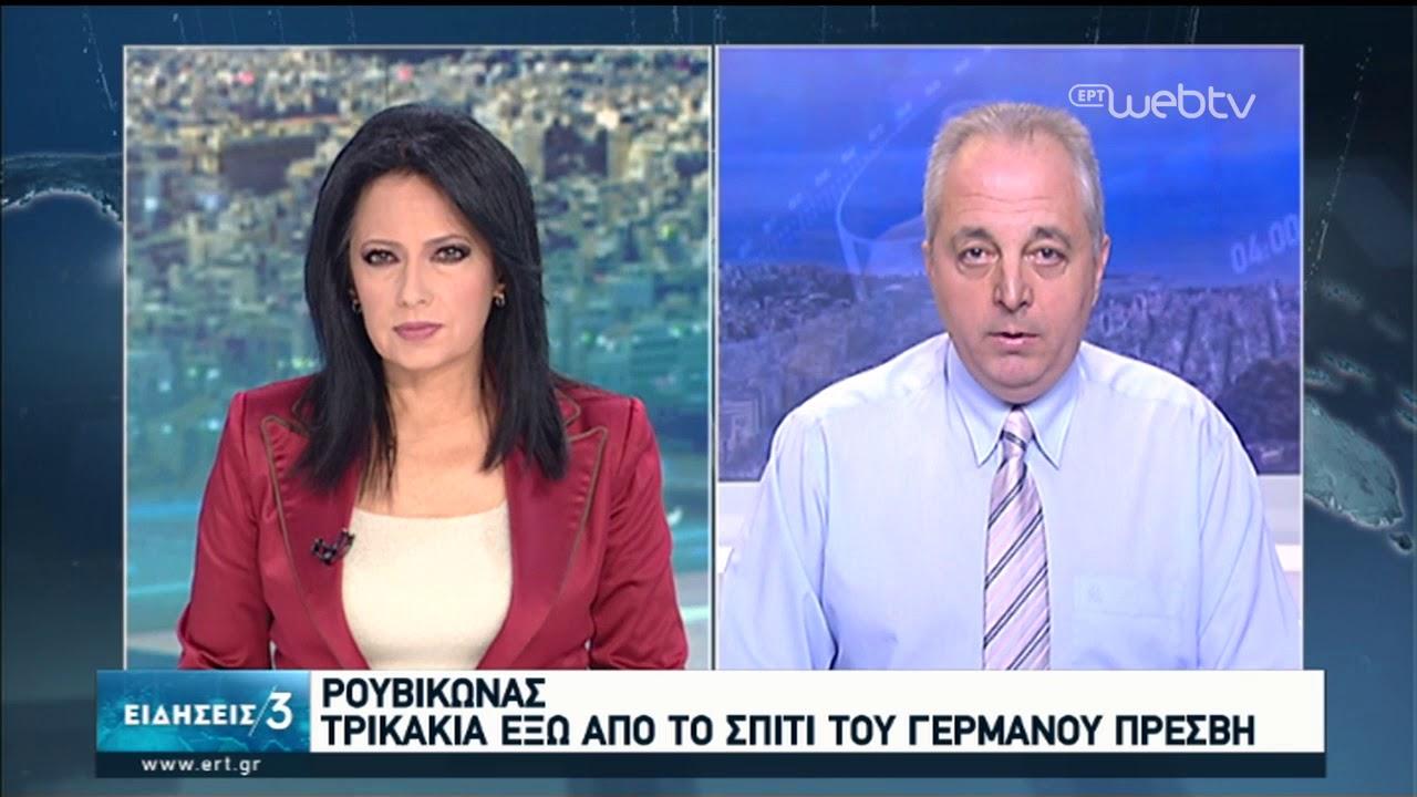 Εξαρθρώθηκε σπείρα  καλλιέργειας κάνναβης – Έκρηξη σε ΑΤΜ στην Αργυρούπολη | 18/01/2020 | ΕΡΤ
