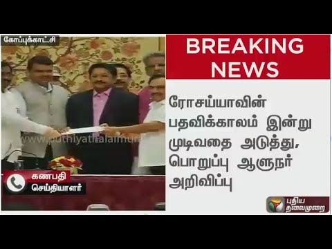 Maharashtra-Governor-Vidyasagar-Rao-given-additional-charge-of-Tamil-Nadu-Detailed-Report