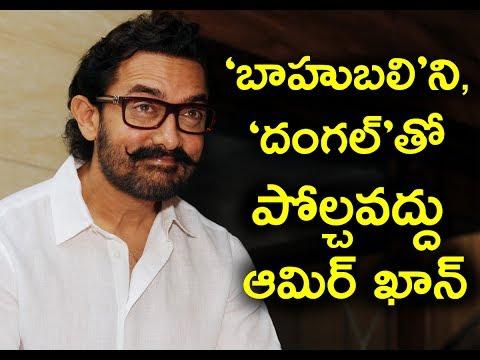 Shocking ! I did not watch Bahubali 2 – Aamir Khan says