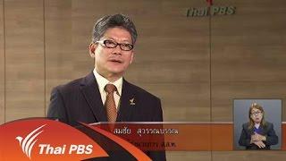 เปิดบ้าน Thai PBS - การแถลงผลการปฏิบัติงาน ส.ส.ท. ประจำปี 2557