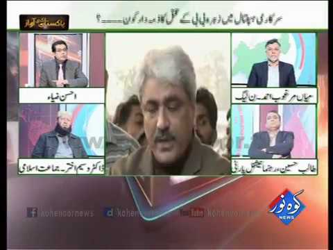 Pakistan Ki Awaaz 03 01 2016