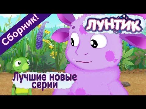 Лунтик - Лучшие новые серии (Сборник 2016 года) (видео)