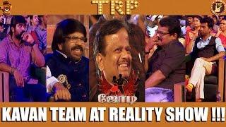 Kavan Team at Reality Show | TRP Episode #3 | Smile Settai