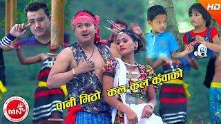 Pani Mitho Kal Kal Kuwako - Dinesh Thapa & Pooja Puri Ft. Chanda Dahal