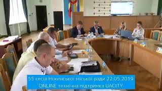 55 сесія Ніжинської міської ради VII скликання 22.05.2019 (ч. 1)