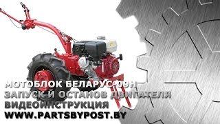 Мотоблок Беларус-09Н. Запуск и останов двигателя.