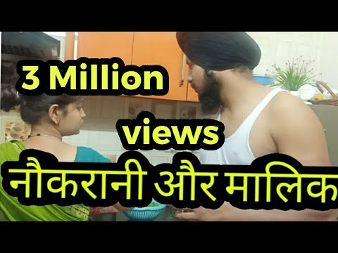 House maid with House owner in house || नौकरानी और मालिक ||  Hindi short film || Servant and owner
