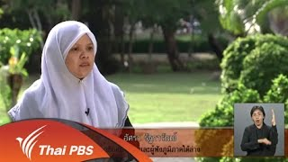 เปิดบ้าน Thai PBS - เบื้องหลังความพร้อมทีวีภูมิภาค