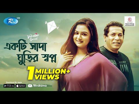 Ekti Shada Ghurir Swapno | একটি সাদা ঘুড়ির স্বপ্ন | Mosharraf Karim | Mou | Rtv D… видео