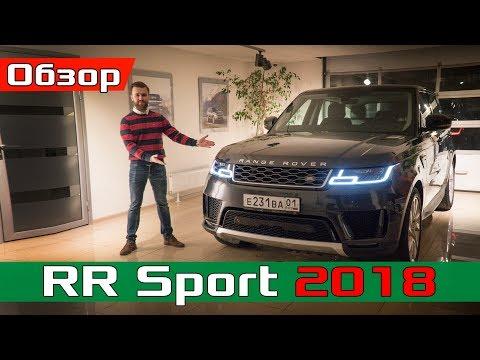 2018 Range Rover Sport - Что ИЗМЕНИЛОСЬ Обзор изменений Рендж Ровер Спорт 2018 HSE