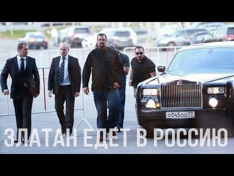 SроrтМоviе | Златан едет в Россию - DomaVideo.Ru