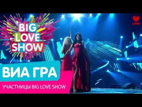 ВИА Гра на Big Love Show 2017 (видео)