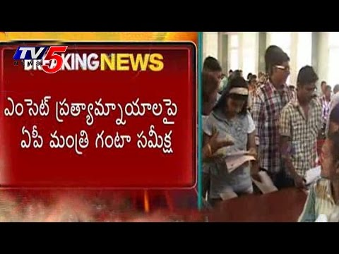 AP Govt To Follow Tamilnadu Model of Admissions : TV5 News