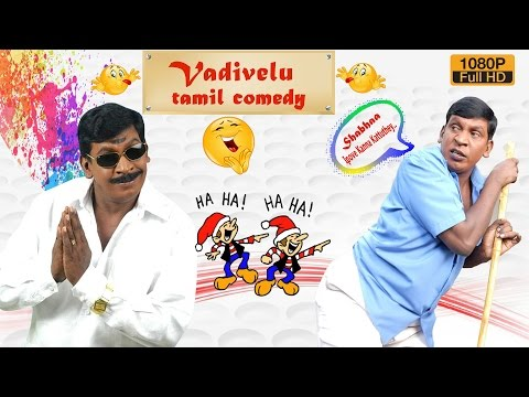 Video Vadivelu Comedy | Non Stop Comedy Scenes Collection | new Tamil Movie Comedy | latest releases 2016 download in MP3, 3GP, MP4, WEBM, AVI, FLV January 2017