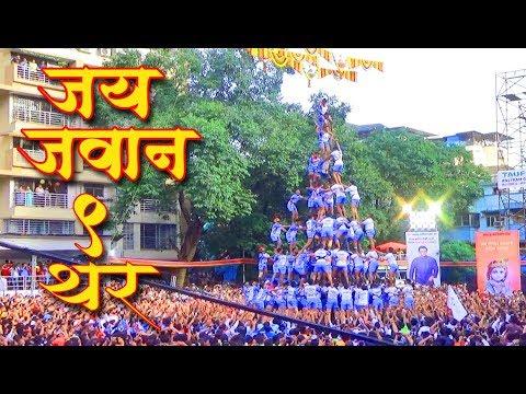 Video Jai Jawan Govinda Pathak  9 Thar 2018   CELEBRATION DANCE   Dahi Handi Thane   Festival In Mumbai download in MP3, 3GP, MP4, WEBM, AVI, FLV January 2017