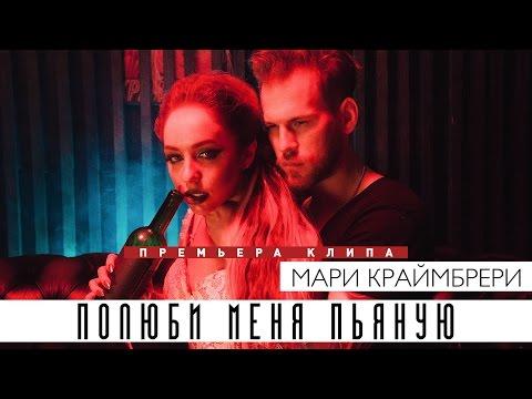 Мари Краймбрери - Полюби меня пьяную (Премьера клипа, 2017) (видео)