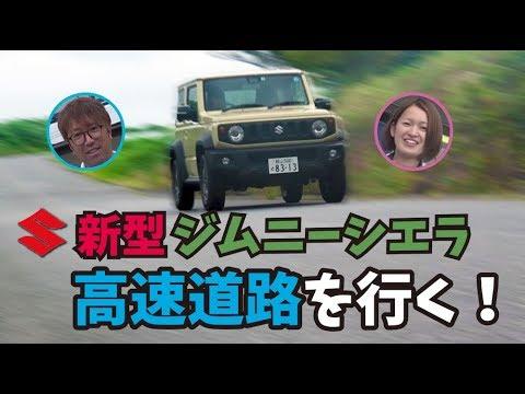 【試乗】新型ジムニーシエラ 高速道路を行く! видео