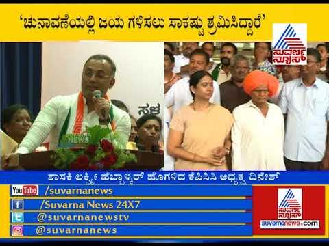 Video KPCC Chief Dinesh Gundu Rao Praises Lakshmi Hebbalkar download in MP3, 3GP, MP4, WEBM, AVI, FLV January 2017