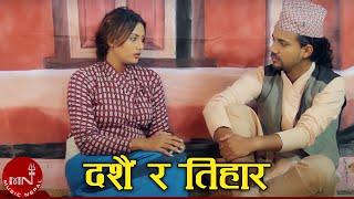Dashain Ra Tihar || Komal Oli & Ajay Adhikari Sushil