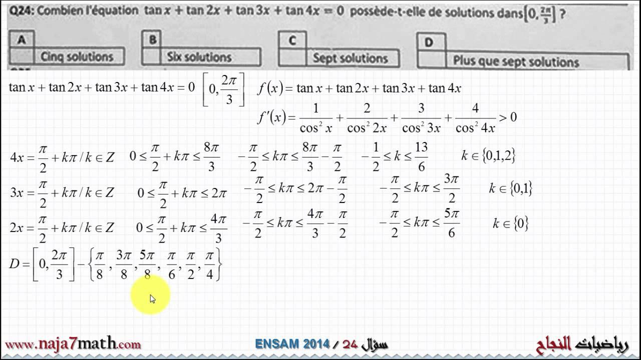 تصحيح السؤال 24 من مباراة ولوج ENSAM-2014