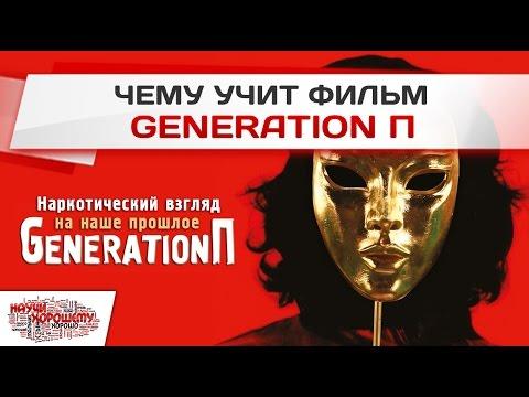 Чему учит фильм Generation П? (Поколение П) Гинзбург, Пелевин (видео)